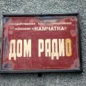 Kamchatka. Photo: K.Churakov