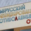 Elbrus Region, Terskol Avalanche Station. Photo: O.Kolmovsky